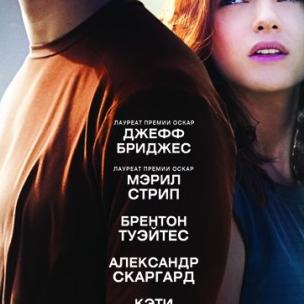 Посвященный расписание кино афиша курган