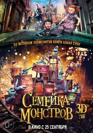Семейка монстров 3D расписание кино афиша курган