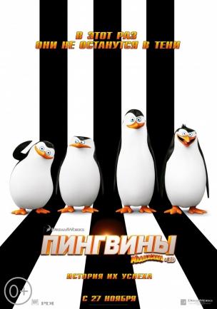 Пингвины Мадагаскара 3D расписание кино афиша курган