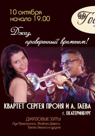 мероприятие Квартет Сергея Проня и А.Гаева курган афиша расписание