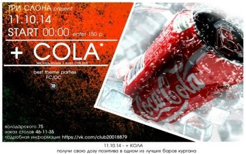 мероприятие + COLA курган афиша расписание