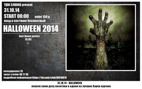 мероприятие Helloween 2014 курган афиша расписание