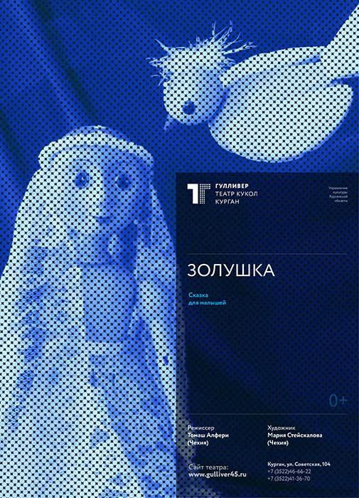 Театр кукол Гулливер Спектакль Золушка курган афиша расписание