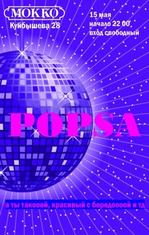 мероприятие POPSA курган афиша расписание
