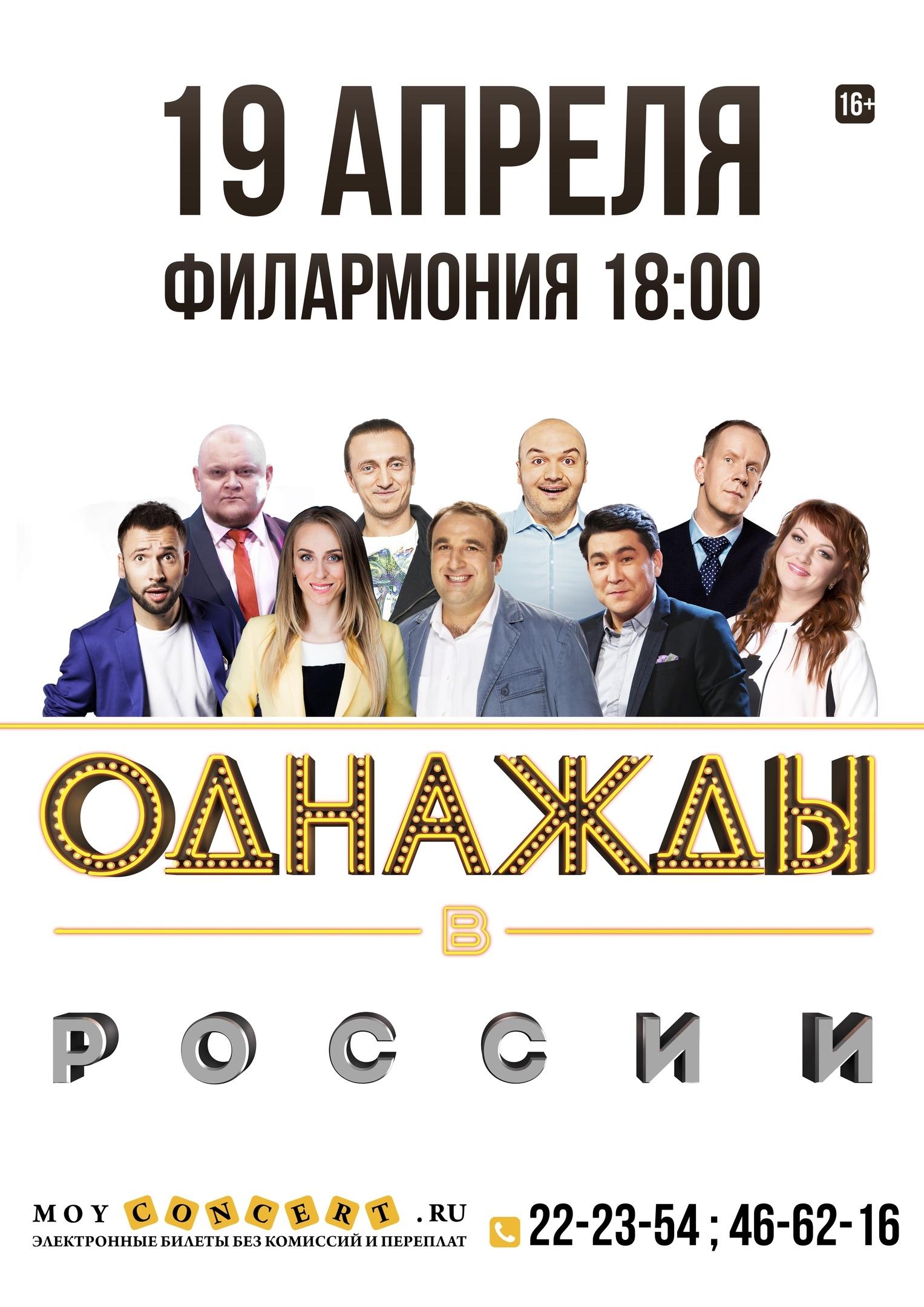 Курганская областная филармония Юмористическое шоу «Однажды в России» курган афиша расписание