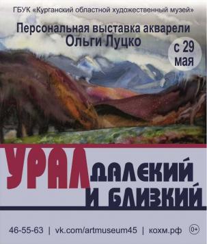 мероприятие Выставка «Урал далекий и близкий»  курган афиша расписание