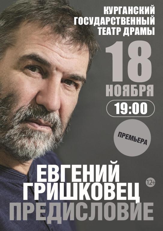 мероприятие Евгений Гришковец Предисловие курган афиша расписание