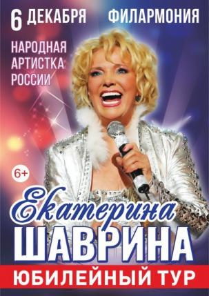 мероприятие Концерт Екатерины Шавриной курган афиша расписание