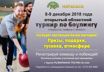 мероприятие Открытый областной турнир по боулингу курган афиша расписание
