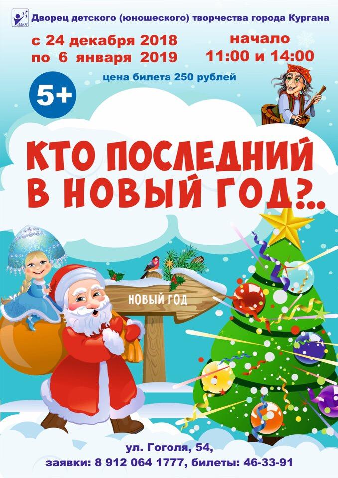 Сказка Кто последний в Новый год? курган афиша расписание