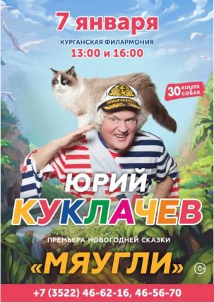 мероприятие Новогодняя сказка Юрия Куклачёва МЯУГЛИ курган афиша расписание