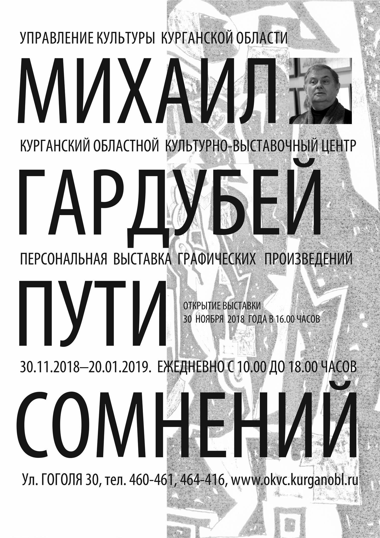 Областной культурно-выставочный центр Выставка ПУТИ СОМНЕНИЙ  курган афиша расписание