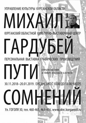 мероприятие Выставка ПУТИ СОМНЕНИЙ  курган афиша расписание