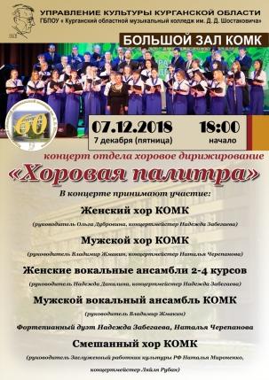 мероприятие Концерт Хоровая палитра курган афиша расписание