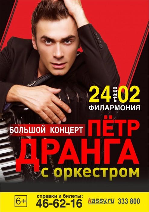 Концерт Петра Дранга курган афиша расписание