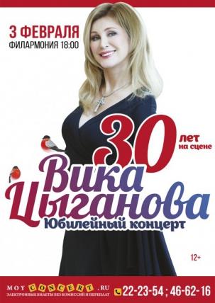 мероприятие Концерт Вики Цыгановой курган афиша расписание