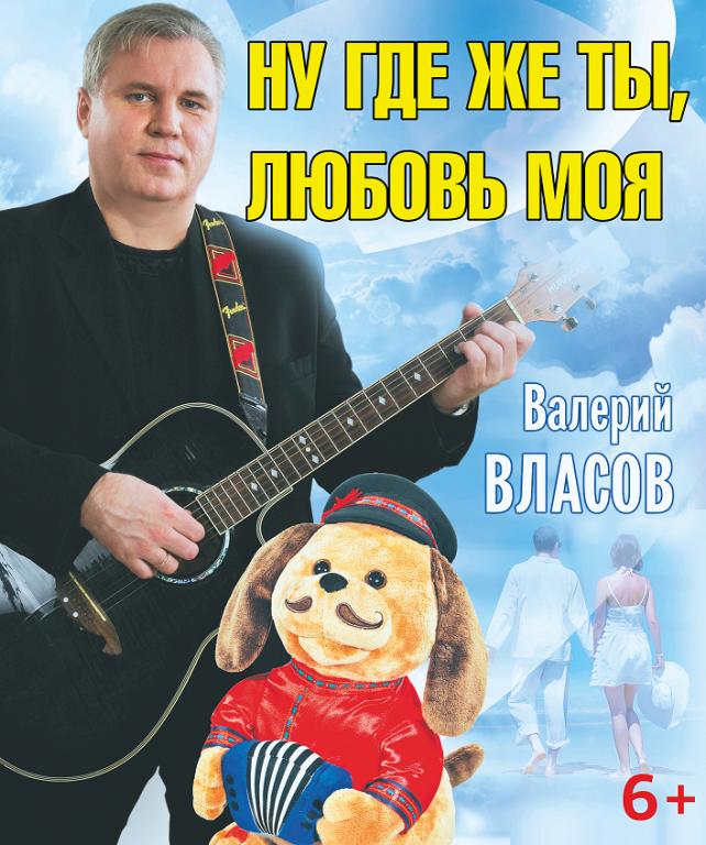 Курганская областная филармония Концерт Валерия Власова курган афиша расписание