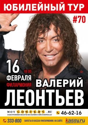 мероприятие Юбилейный концерт Валерия Леоньтева курган афиша расписание