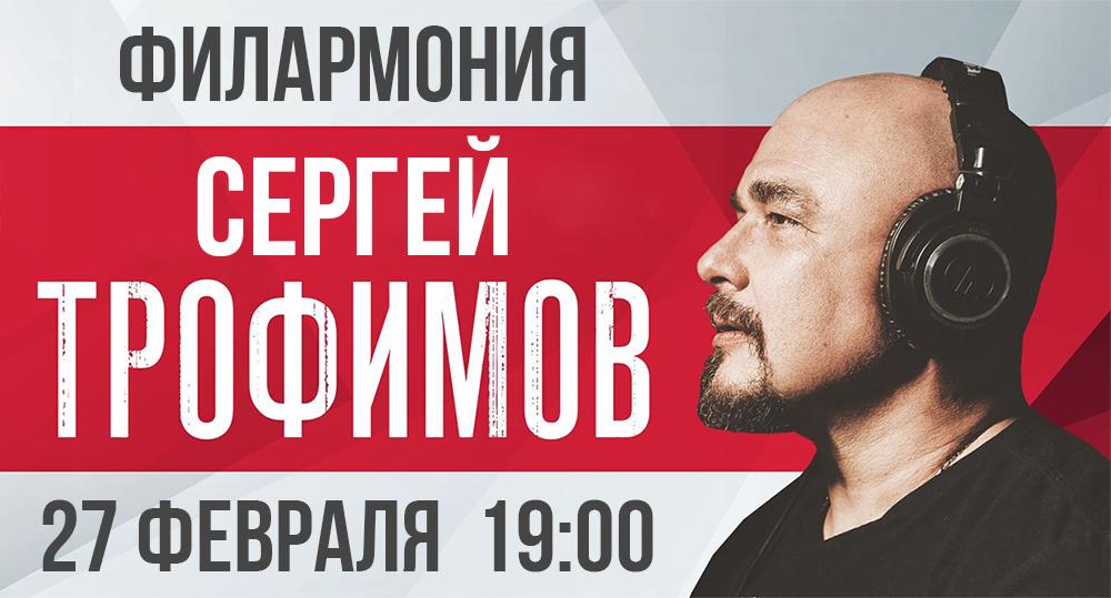 мероприятие Концерт Сергея Трофимова курган афиша расписание