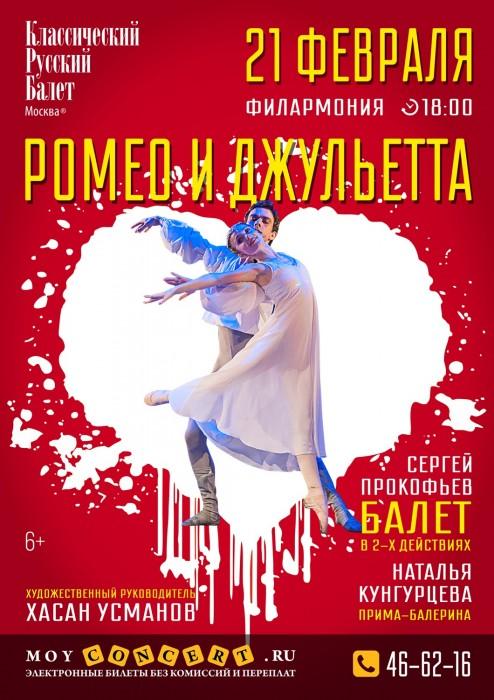 Курганская областная филармония Балет Ромео и Джульетта курган афиша расписание