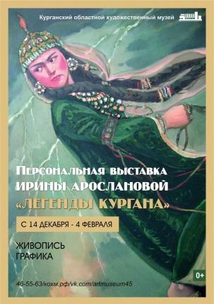 мероприятие Выставка «Легенды Кургана» курган афиша расписание