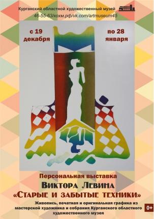 мероприятие Выставка «Старые и забытые техники»  курган афиша расписание
