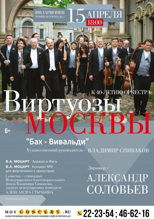 Курганская областная филармония Государственный камерный оркестр Виртуозы Москвы курган афиша расписание