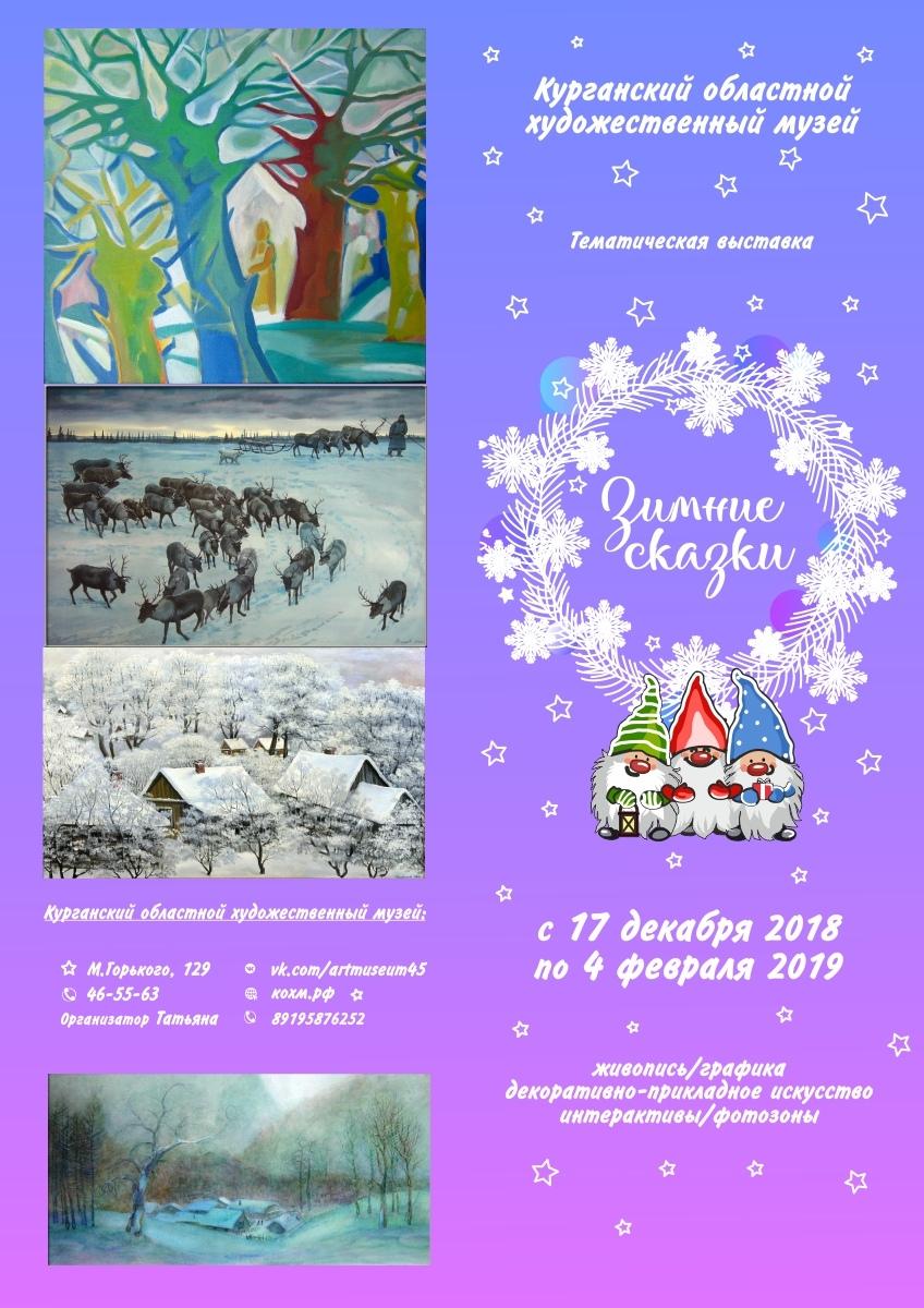 Курганский областной художественный музей в Кургане Тематическая выставка Зимние сказки курган афиша расписание