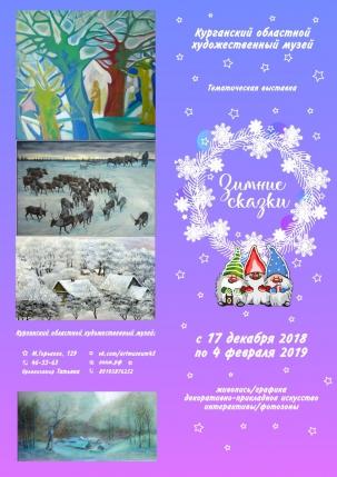 мероприятие Тематическая выставка Зимние сказки курган афиша расписание