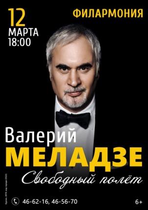 мероприятие Концерт Валерия Меладзе курган афиша расписание