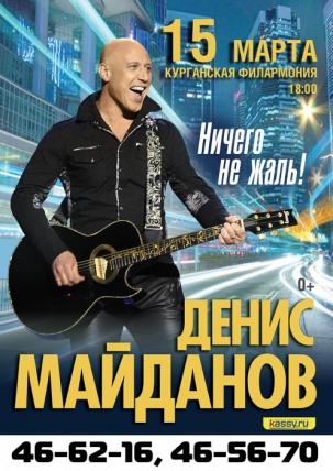 мероприятие Концерт Дениса Майданова курган афиша расписание