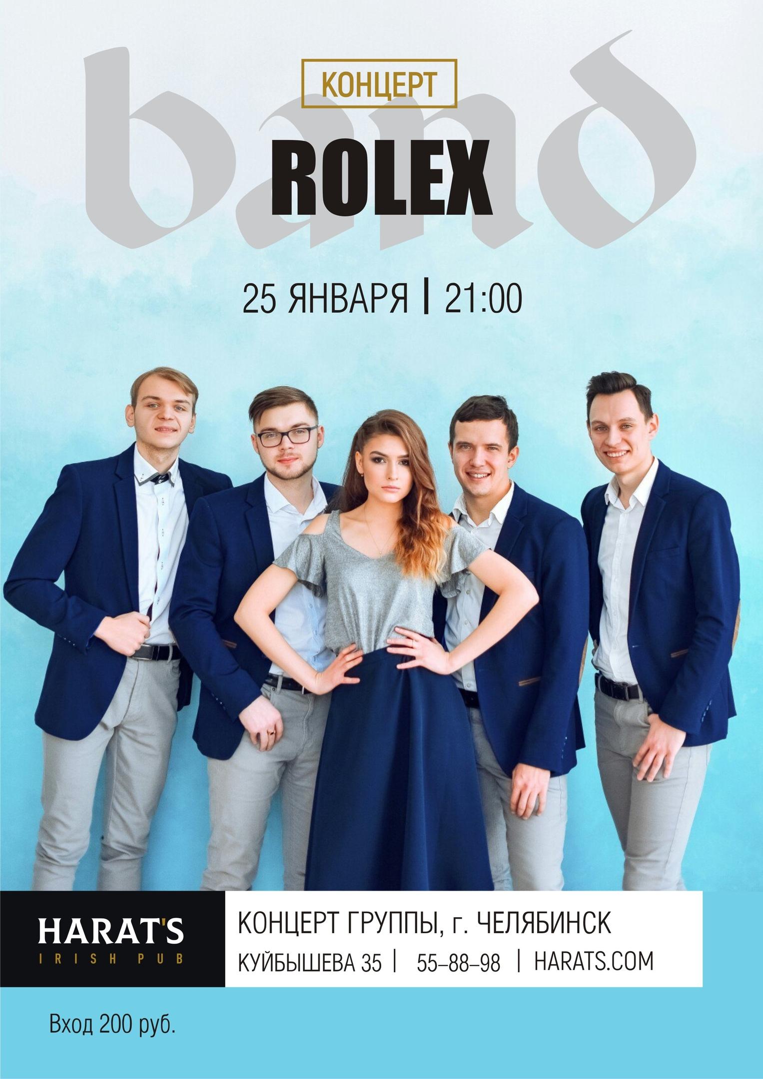 мероприятие Rolex курган афиша расписание