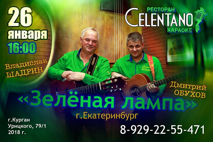 CELENTANO, ресторан-караоке в Кургане Концерт дуэта Зелёная лампа курган афиша расписание
