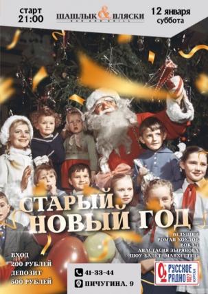 мероприятие Старый Новый год курган афиша расписание