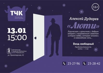 мероприятие Читка пьесы «Люти»  курган афиша расписание