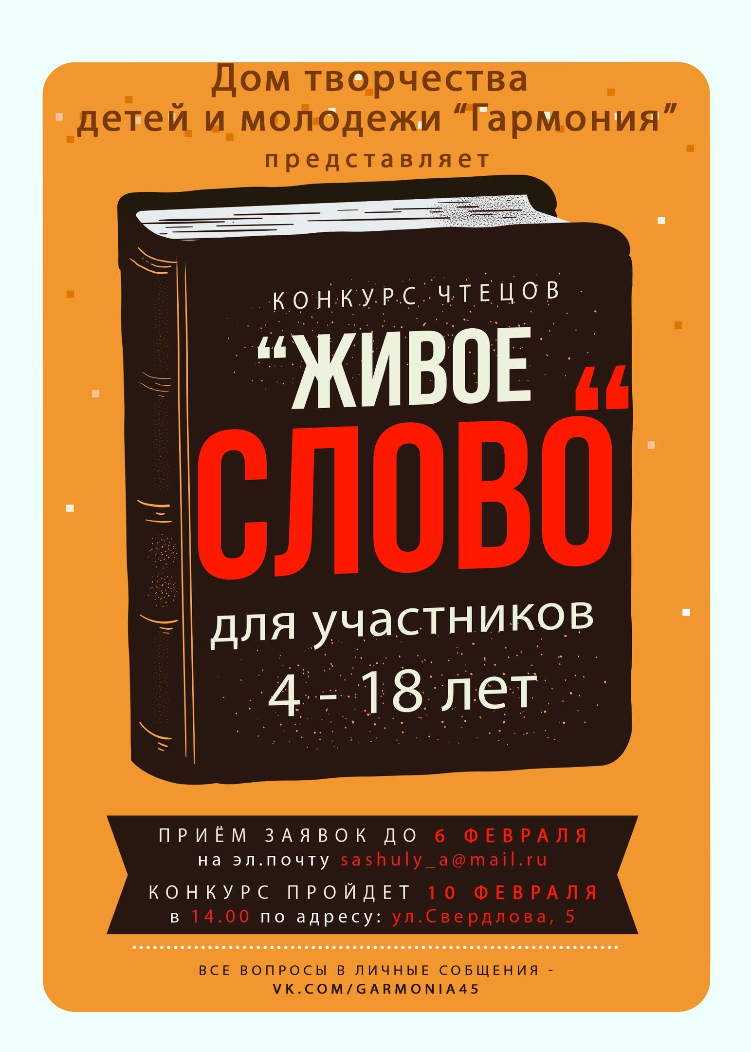 Конкурс чтецов Живое слово - 2019 курган афиша расписание