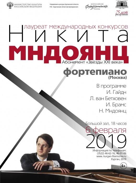Курганская областная филармония Концерт Никиты Мндоянца курган афиша расписание