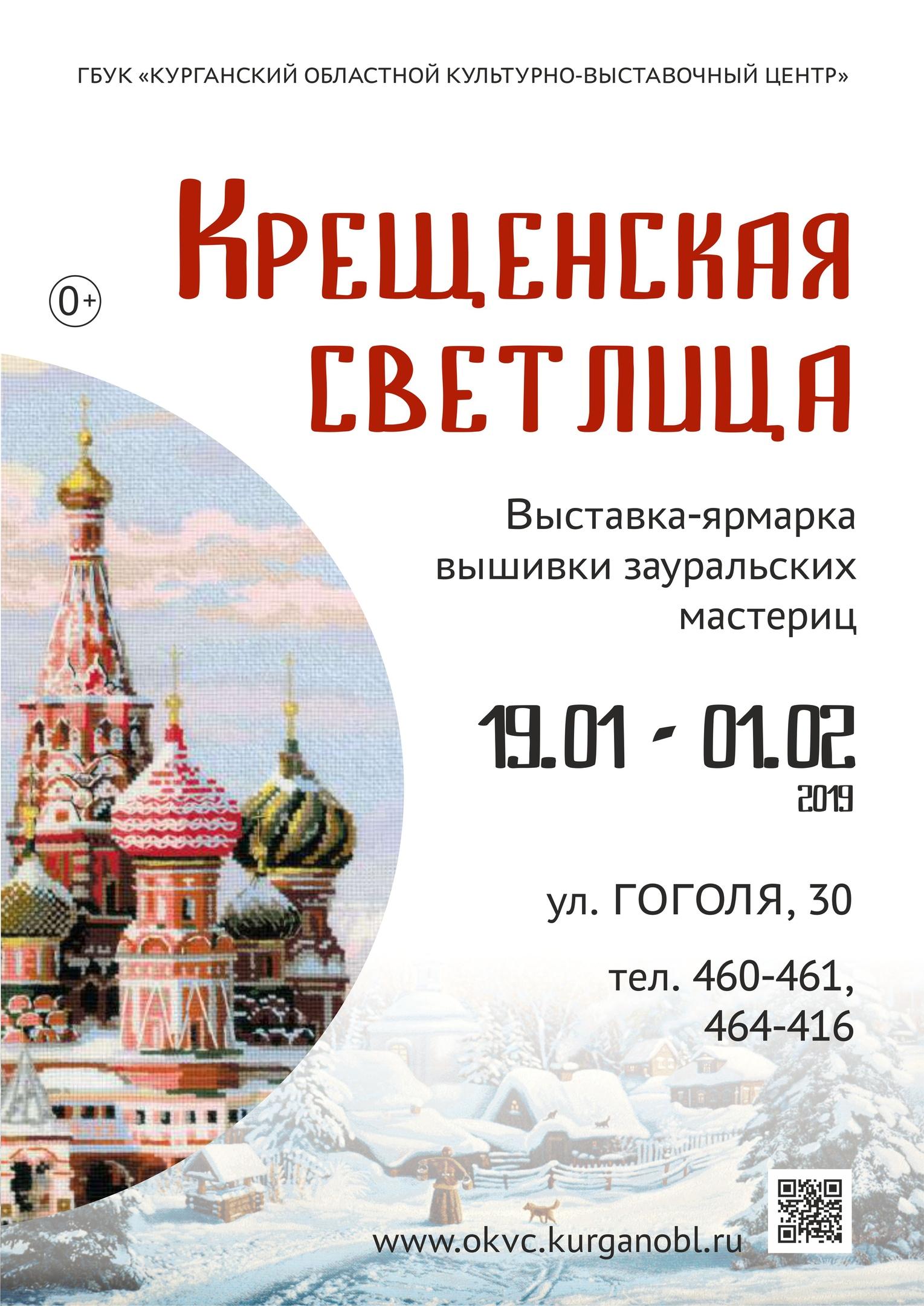 Областной культурно-выставочный центр Выставка-ярмарка Крещенская светлица курган афиша расписание
