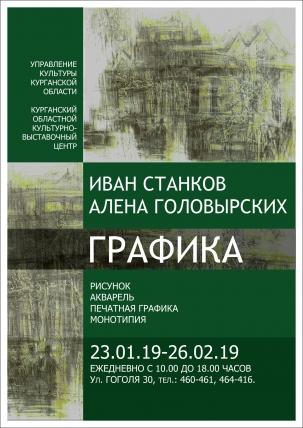мероприятие Выставка ГРАФИКА курган афиша расписание