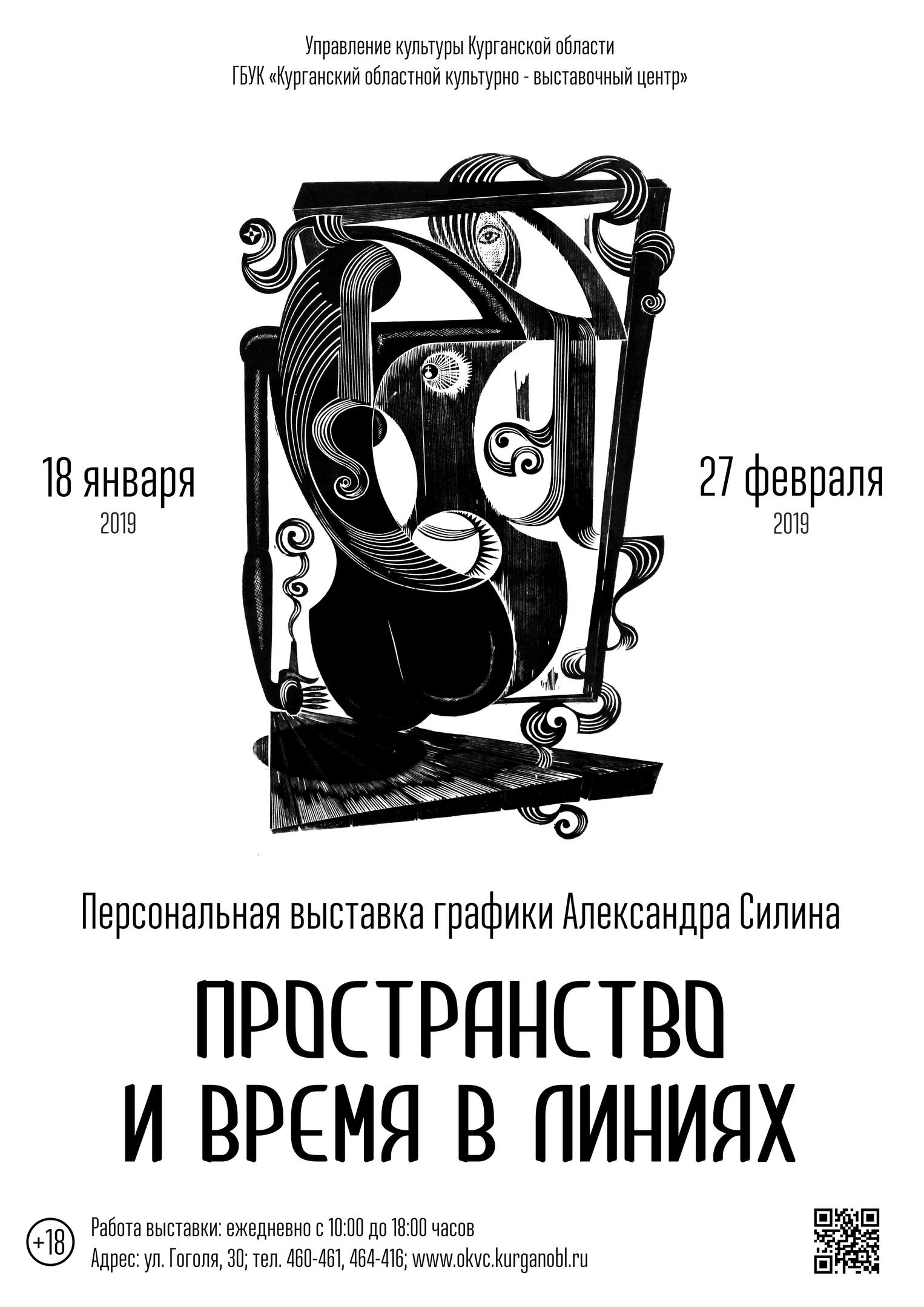 Областной культурно-выставочный центр Выставка Пространство и время в линиях курган афиша расписание