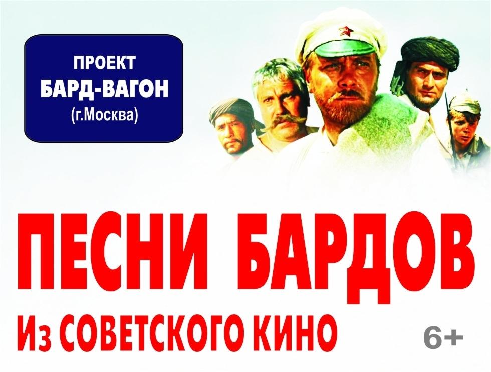 ДК Железнодорожников Песни бардов из советского кино курган афиша расписание