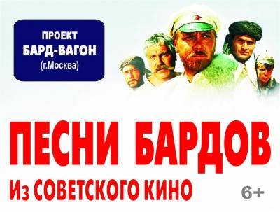 мероприятие Песни бардов из советского кино курган афиша расписание