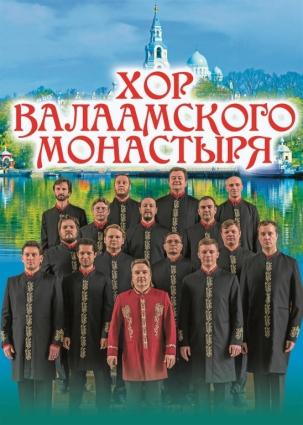 мероприятие Хор Валаамского монастыря курган афиша расписание