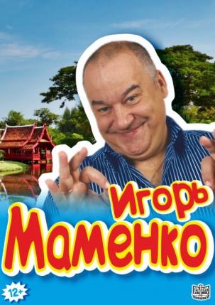 мероприятие Юмористический концерт Игоря Маменко курган афиша расписание