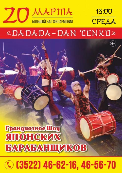 Курганская областная филармония Концерт барабанщиков «Dadada-Dan Tenko» курган афиша расписание