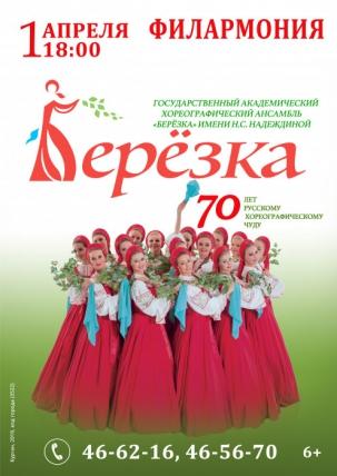 мероприятие Концерт ансамбля «Берёзка» курган афиша расписание