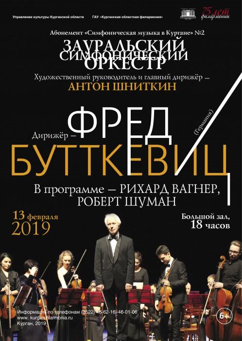 Курганская областная филармония Концерт Зауральского симфонического оркестра курган афиша расписание