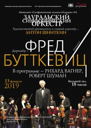 мероприятие Концерт Зауральского симфонического оркестра курган афиша расписание