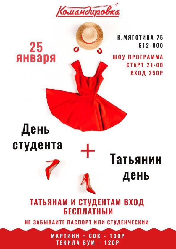 мероприятие День студента + Татьянин день курган афиша расписание