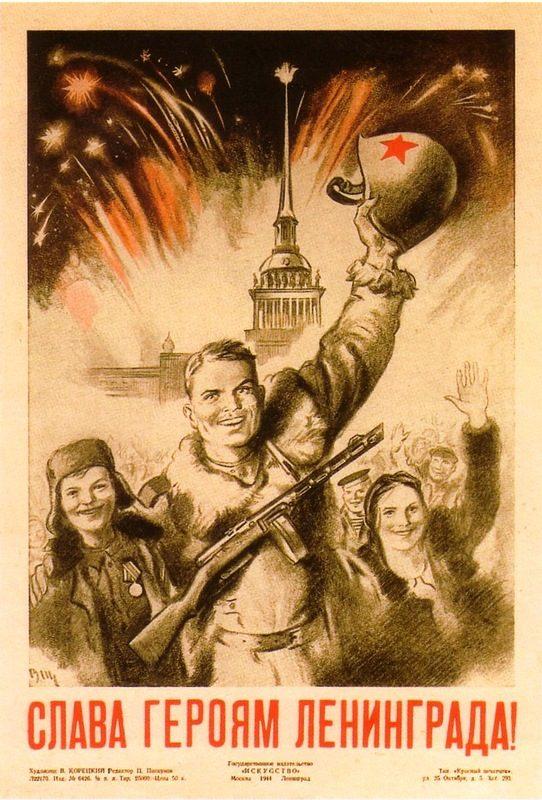 мероприятие 75-я годовщина снятия блокады Ленинграда курган афиша расписание